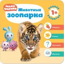 Курс раннего развития Малышарики Животные зоопарка 1+