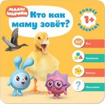 Курс раннего развития 1+ Малышарики. Кто как маму зовёт?