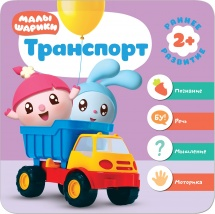 Курс раннего развития 2+ Малышарики. Транспорт