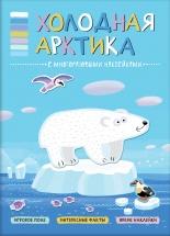 Многоразовые наклейки В мире животных Холодная Арктика