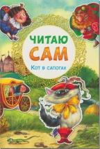 Читаю сам Мозайка-Синтез Кот в сапогах