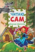 Читаю сам Мозайка-Синтез Красная Шапочка