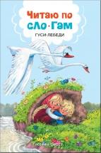 Читаю по слогам Мозайка-Синтез Гуси-лебеди