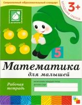 Математика для малышей Младшая группа 3+