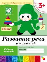 Рабочая тетрадь 3+ Развитие речи у малышей. Младшая группа