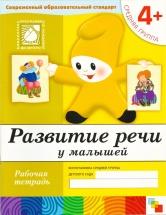 Рабочая тетрадь 4+ Развитие речи у малышей. Средняя группа