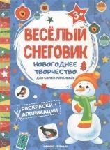 Раскраска-аппликация Феникс Веселый снеговик