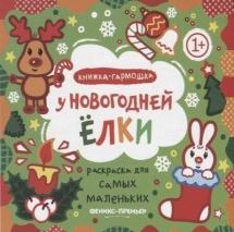 Книжка-гармошка Феникс Раскраска для самых маленьких. У новогодней елки