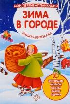 Книжка-вырезалка Феникс Зима в городе