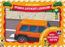 Занимательные конверты. Правила дорожного движения