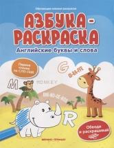 Обучающие книжки-раскраски Феникс Азбука-раскраска:английские буквы и слова