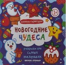 Книжка-гармошка Феникс Раскраска для самых маленьких Новогодние чудеса