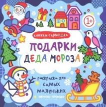 Книжка-гармошка Феникс Раскраска для самых маленьких Подарки Деда Мороза