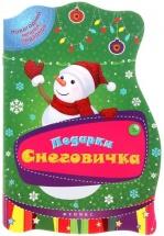 Развивающая книжка Феникс Подарки Снеговичка. Новогодний мешок подарков