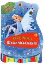 Развивающая книжка Феникс Подарки Снежинки. Новогодний мешок подарков