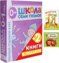 Школа Семи Гномов 0-1 год Полный годовой курс 12 книг + ПОДАРОК