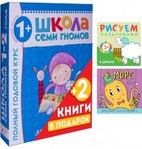 Школа Семи Гномов 1-2 года Полный годовой курс 12 книг + ПОДАРОК