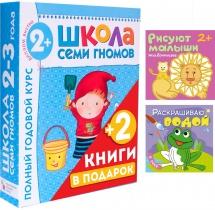 Школа Семи Гномов 2-3 года Полный годовой курс 12 книг + ПОДАРОК