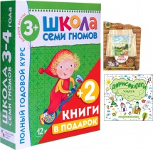 Школа Семи Гномов 3-4 года Полный годовой курс 12 книг + ПОДАРОК