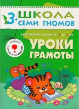 Школа Семи Гномов 3-4 года. Полный годовой курс 12 книг + ПОДАРОК