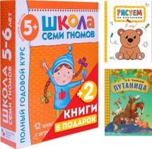 Школа Семи Гномов 5-6 лет. Полный годовой курс 12 книг + ПОДАРОК