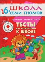 Школа Семи Гномов 6-7 лет. Полный годовой курс 12 книг + ПОДАРОК