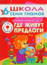 Школа Семи Гномов 6-7 лет Полный годовой курс 12 книг + ПОДАРОК