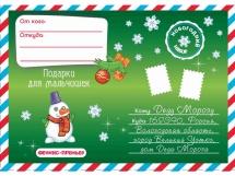 Новогодний набор Феникс Подарки для мальчишек