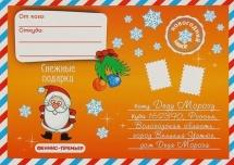 Новогодний набор Феникс Снежные подарки