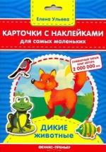 Карточки с наклейками для самых маленьких Феникс Дикие животные