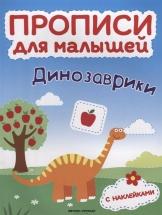 Прописи для малышей Феникс Динозаврики