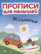Прописи для малышей Феникс Машинки