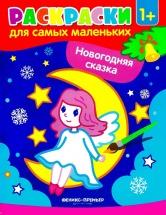 Раскраски для самых маленьких Феникс Новогодняя сказка 1+