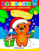 Раскраски для самых маленьких Феникс Помощники Деда Мороза 1+