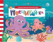 Маленькие книжки для маленьких детишек Феникс Посчитай-ка