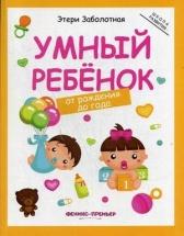 Книга Феникс Школа развития. Умный ребенок от рождения до года