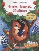 Книжка с наклейками Феникс Читаю Понимаю Обобщаю
