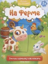 Мозаика для малышей Феникс На ферме 1+