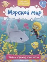 Мозаика для малышей Феникс Морской мир 1+