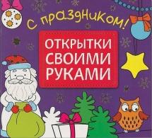 Открытки своими руками Мозаика-синтез С праздником!