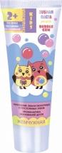 Зубная паста Kids Жемчужная Bubble gum, 60 г