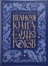 Великая книга Единорогов 12+