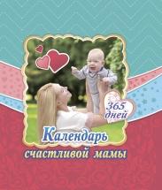 Календарь счастливой мамы От рождения до года на 365 дней