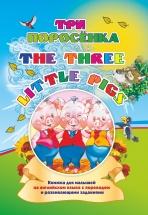 Three little pigs Три поросенка Книжки для малышей на английском языке с переводом и развивающими заданиями