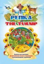 The turnip Репка Книжки для малышей на английском языке с переводом и развивающими заданиями