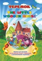 Книжка для малышей на английском языке The little wooden house Теремок