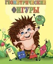Книжка для малышей Геометрические фигуры