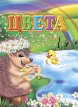 Книжка для малышей Цвета