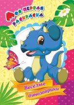 Книжка-раскраска Веселые динозаврики