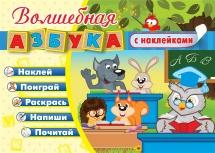 Игровой комплект Волшебная азбука с наклейками